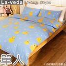 【黃色小鴨-藍】單人純棉兩用被床包組