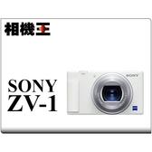Sony Cybershot ZV-1 白色 公司貨 送原電+手腕帶 2/21止【接受預訂】