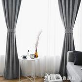 窗簾美觀北歐現代簡約純色棉麻風格 客廳臥室飄窗窗簾遮光布zzy1544『雅居屋』TW