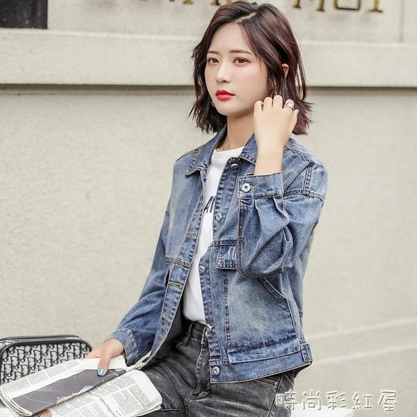 牛仔外套女裝韓版寬鬆顯瘦2020年春秋季學生百搭短款bf大碼牛仔衣「時尚彩紅屋」