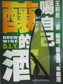 【書寶二手書T6/養生_LGH】喝自己釀的酒-糧酒‧養生酒‧年節酒_王莉民