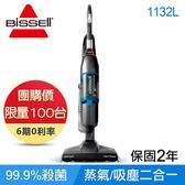 (限量團購價)美國 Bissell 必勝 二合一蒸氣拖把殺菌吸塵器1132L 塵螨吸塵器