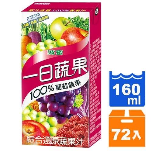 波蜜一日蔬果100%葡萄蔬果汁160ml(24入)x3箱【康鄰超市】