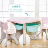兒童桌椅套裝幼兒園桌子椅子寶寶吃飯畫畫游戲桌塑料學習桌玩具桌【帝一3C旗艦】YTL