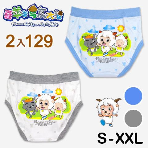 喜羊羊與灰太狼 兒童內褲 特價2入$129 三角褲 台灣製