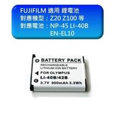 【新風尚潮流】For FUJIFILM鋰電池 NP-45 NP45 Z20 Z100 LI-40B EN-EL10