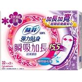 蘇菲瞬吸加長護墊-天然清新花香15.5cm X32片X2包【愛買】