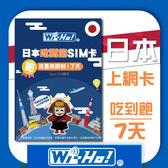 Wi-Ho! 特樂通 日本吃到飽SIM卡 (無流量限制/7天)