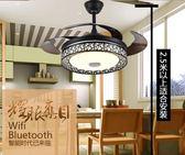 風扇燈影響變頻 吊扇燈餐廳隱形風扇燈客廳家用靜音藍芽音樂現代臥室帶電風扇吊燈 DF