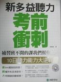 【書寶二手書T2/語言學習_MDR】新多益聽力考前衝刺_車衡錫, Nina Wong