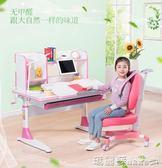 書桌 實木兒童學習桌可升降男孩書桌小學生寫字桌女孩桌椅課桌套裝mks  瑪麗蘇精品鞋包