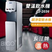 【公司嚴選】長江牌 CJ-2036 雙溫按押式熱交換型 溫熱 立地型飲水機 茶水間 公共設施 台灣製造