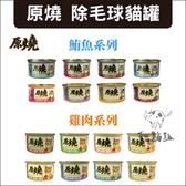 原燒〔除毛球貓罐,16種口味,80g〕(一箱24入)產地:泰國