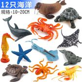 仿真海底海洋生物動物模型玩具大白鯊魚螃蟹海龜海豚龍蝦海豹鯊魚【店慶8折促銷】