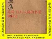 二手書博民逛書店罕見《修巖集》Y200107 權采
