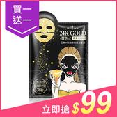 SEXYLOOK 黃金超導保濕修護黑面膜30g(單片入)【小三美日】$99