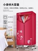 南極人干衣機烘干機家用速干衣烘衣機小型烘衣服風干機衣櫃衣架器  (pink Q時尚女裝)