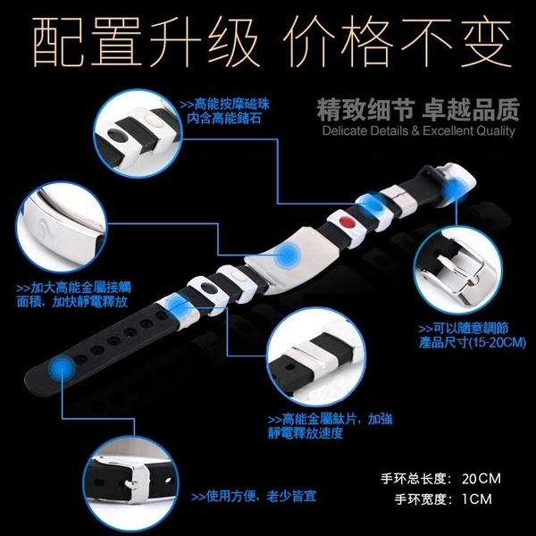 靜電手環 防靜電手環女款無線人體抗去除靜電手腕帶繩男士冬季消除器神器 維多原創