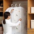 【5個裝】衣服防塵罩防塵袋掛式衣物防塵掛衣袋罩衣袋【極簡生活】