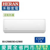 HERAN禾聯HI-GF80H/HO-GF80H變頻冷暖空調_含配送+安裝【愛買】