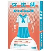 日本經典文學:女生徒(附《女生徒》情境配樂中日朗讀MP3&紀念藏書票)