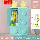 貝多拉兒童卡通經濟型寶寶衣櫃簡約現代簡易嬰兒收納櫃子組合塑料【全館85折最後兩天】
