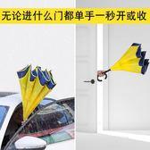 雨傘反向傘全自動德國雙層免持式男女車用摺疊超大汽車長柄定制傘WY【快速出貨八折優惠】