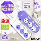 免運【KINYO】6呎 3P三開三插鯨魚造型安全延長線(C133-6A)台灣製造