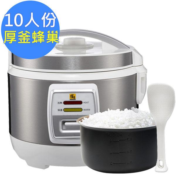 【鍋寶】10人份厚釜蜂巢電子鍋 RCO-1018-D