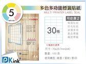 PKink-A4多功能色紙標籤貼紙30格 10包/箱/噴墨/雷射/影印/地址貼/空白貼/產品貼/條碼貼/姓名貼