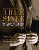 (二手書)TRUE STYLE:懂文化的男人才時尚