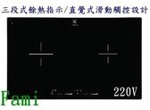 Electrolux 伊萊克斯 EHI7260BA 橫式雙口感應爐 (220V)
