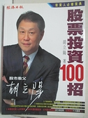 【書寶二手書T5/股票_ESA】胡立陽-股票投資100招_胡立陽