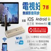 【尋寶趣】Air Stick 2.4G/5G雙模無線HDMI影音分享棒 電視棒  電視盒 同步 MD3056DV