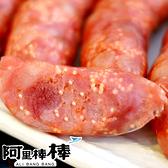 阿里棒棒.原味飛魚卵香腸(300g/包,共兩包)﹍愛食網