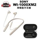 SONY 索尼 降噪藍牙耳機 WI-1000XM2 頸掛式 降噪 藍牙 耳機 公司貨