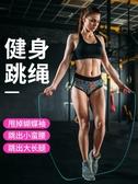 跳繩兒童健身女性運動小學生體育考試專用成人男可調節非計數  魔法鞋櫃