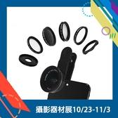 【攝影器材展】Bomgogo Govision L6 極輕量廣角微距鏡頭組 37mm UV (AV032,公司貨)