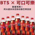 韓國 BTS 防彈少年團 可口可樂 500ml ◎花町愛漂亮◎TC