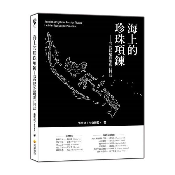 海上的珍珠項鍊-我的印尼島嶼旅行日誌