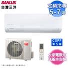 SANLUX台灣三洋5-7坪定頻分離式冷氣SAE-36S1+SAC-36S1~含基本安裝+舊機回收