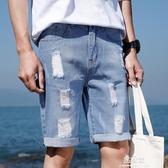 夏季五分牛仔短褲男破洞修身韓版潮流薄款百搭5分中褲青少年學生(快速出貨)
