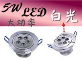 led崁燈開孔9CM-10CM均適用  5W崁燈/天花燈  2入起定每入328 (白光)
