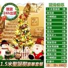 現貨-聖誕樹裝飾品商場店鋪裝飾聖誕樹套餐1.5米 24H出貨LX新年禮物