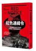 (二手書)紅色通緝令 一個俄羅斯外資大亨如何反擊普丁的國家級黑幫?