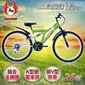 《飛馬》26吋21段變速K型雙避震車-綠 / 銀
