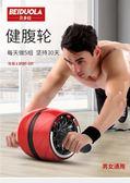 腹肌輪回彈腹肌輪男女士卷腹練腹肌滾輪運動家用收腹滑輪夏洛特