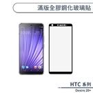 HTC Desire 20+ 滿版全膠鋼化玻璃貼 保護貼 滿膠 玻璃膜 手機螢幕貼 鋼化玻璃膜 保護膜 H06X7