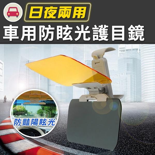 遮陽鏡 二合一 夜視鏡 防強光 遮陽板 防刺眼 防疲勞 車用防眩光護目鏡 NC17080806 ㊝加購網
