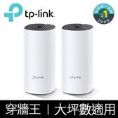 【南紡購物中心】TP-LINK Deco M4 Mesh無線網路wifi分享系統網狀路由器(2入)